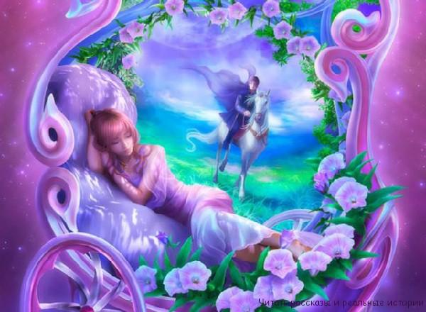 Разочарованная принцесса - женская история