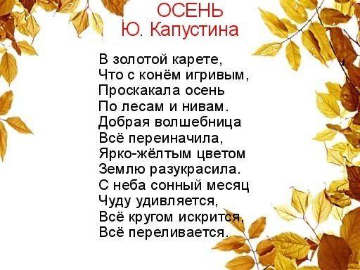 Стихи про осень для детей сборник коротких и красивых стихов для заучивания