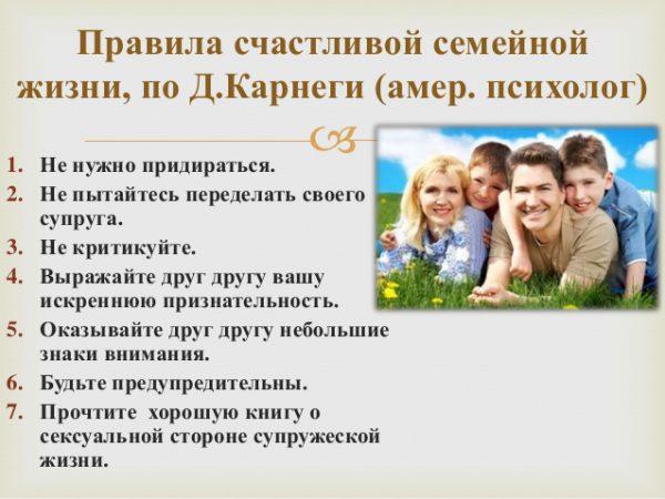 Как создать счастливую семейную жизнь, простые правила и советы