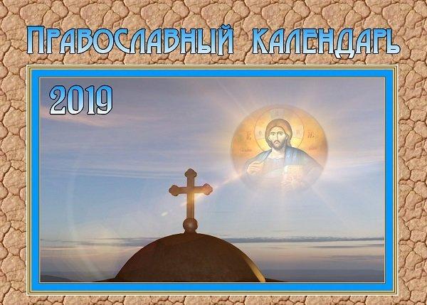 Церковный календарь на 2019 год, Великие праздники и посты