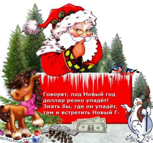 Поздравления с Новым годом 2019 Свиньи. Прикольные, смешные и короткие пожелания в стихах и прозе