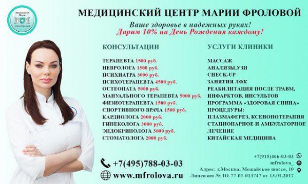 Методы лечения неврологических болезней в Медицинском центре Марии Фроловой